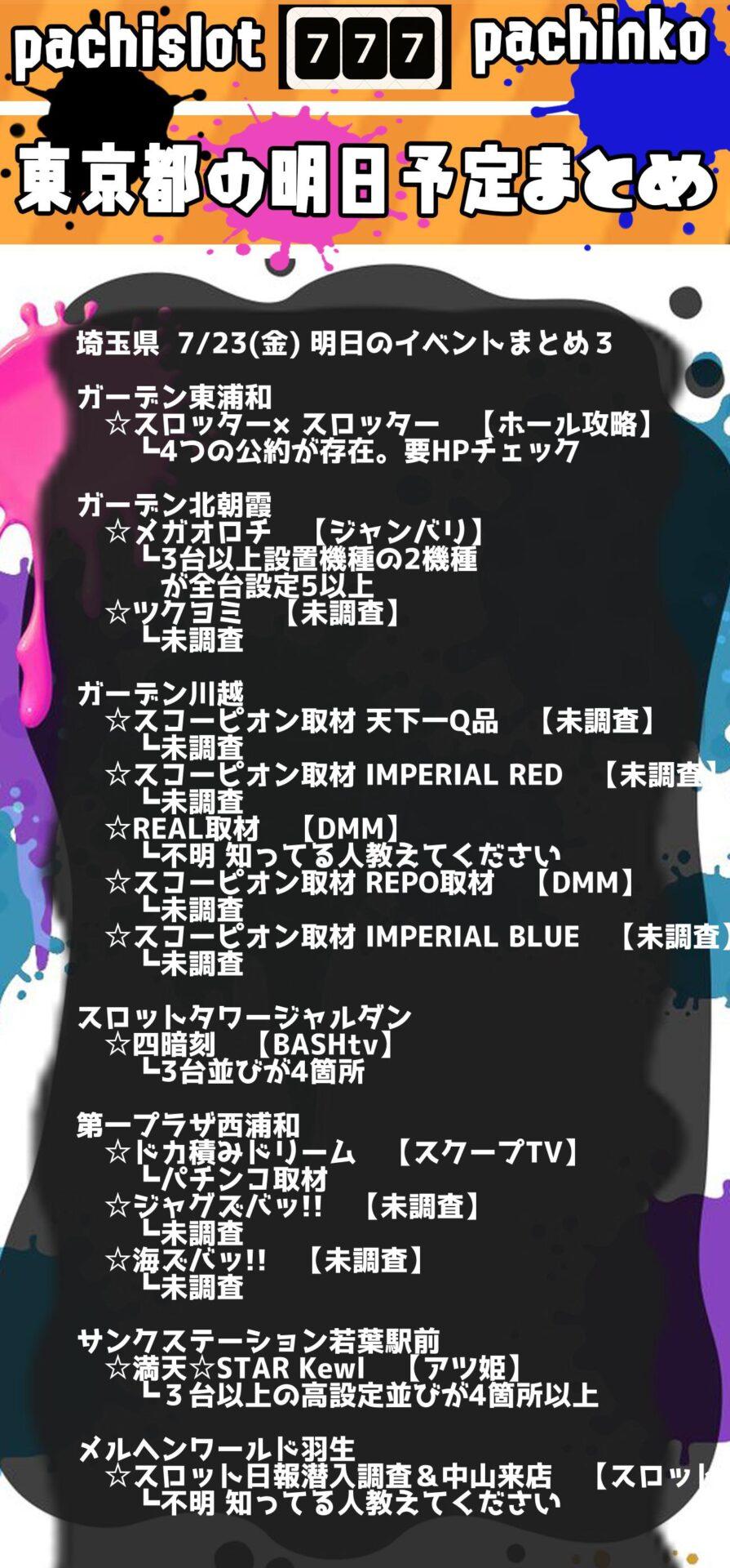 埼玉県_2021-07-23_パチンコ・パチスロ_イベント