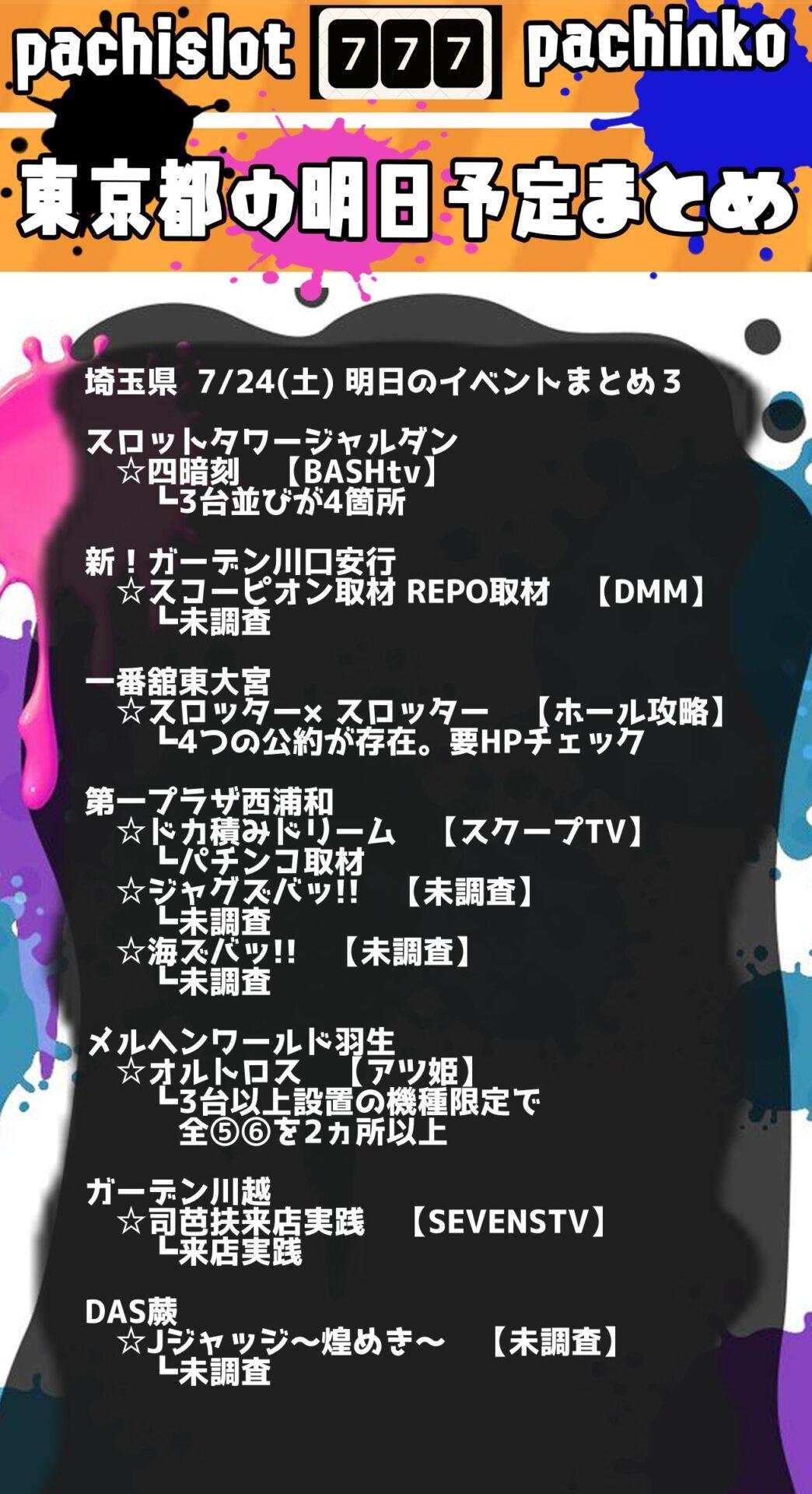 埼玉県_2021-07-24_パチンコ・パチスロ_イベント