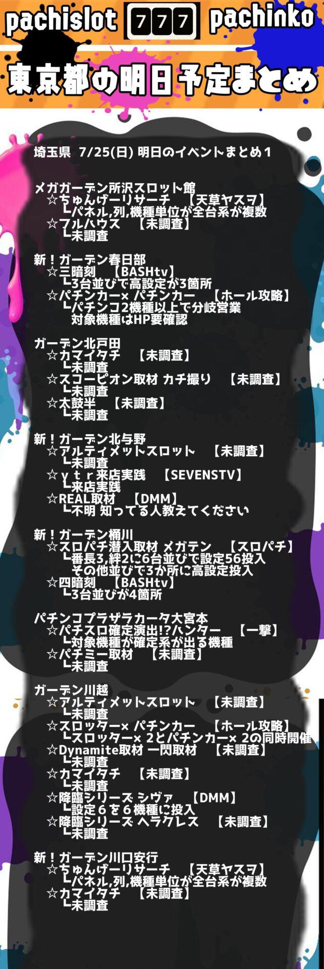 埼玉県_2021-07-25_パチンコ・パチスロ_イベント
