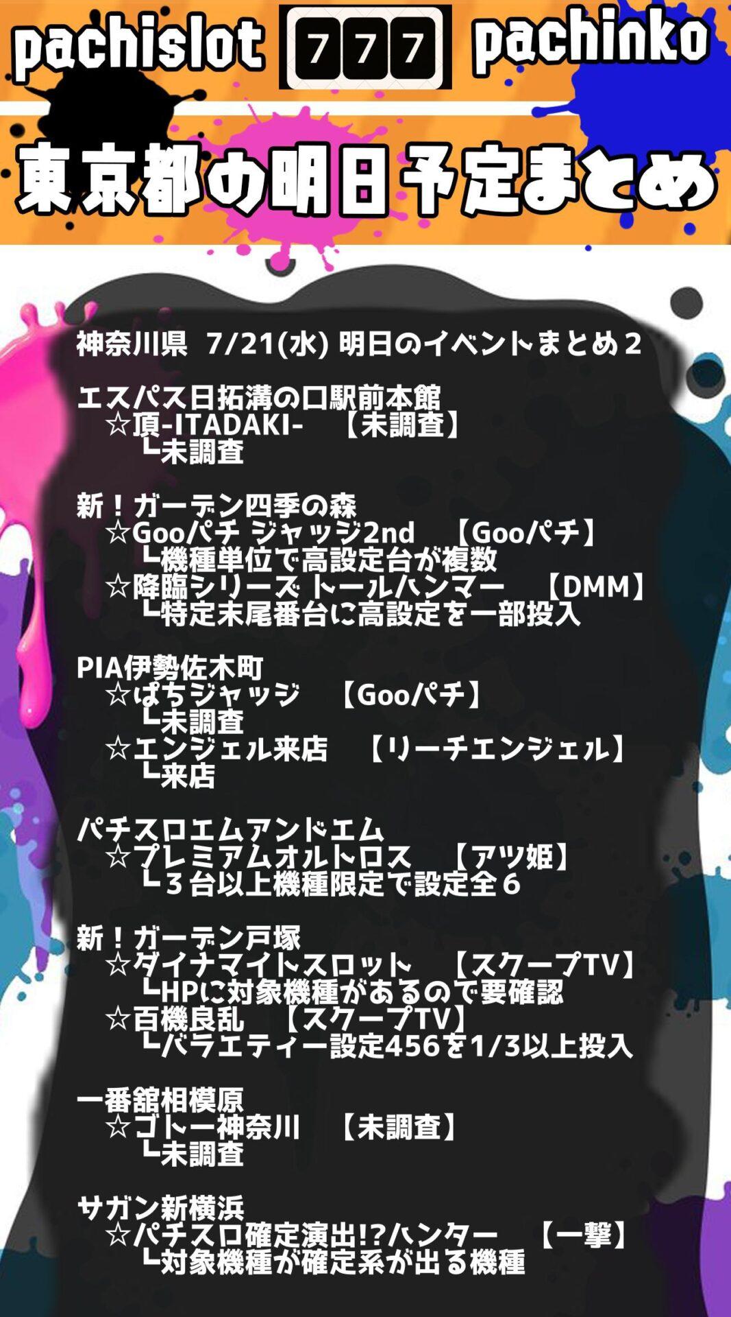 神奈川県_2021-07-21_パチンコ・パチスロ_イベント
