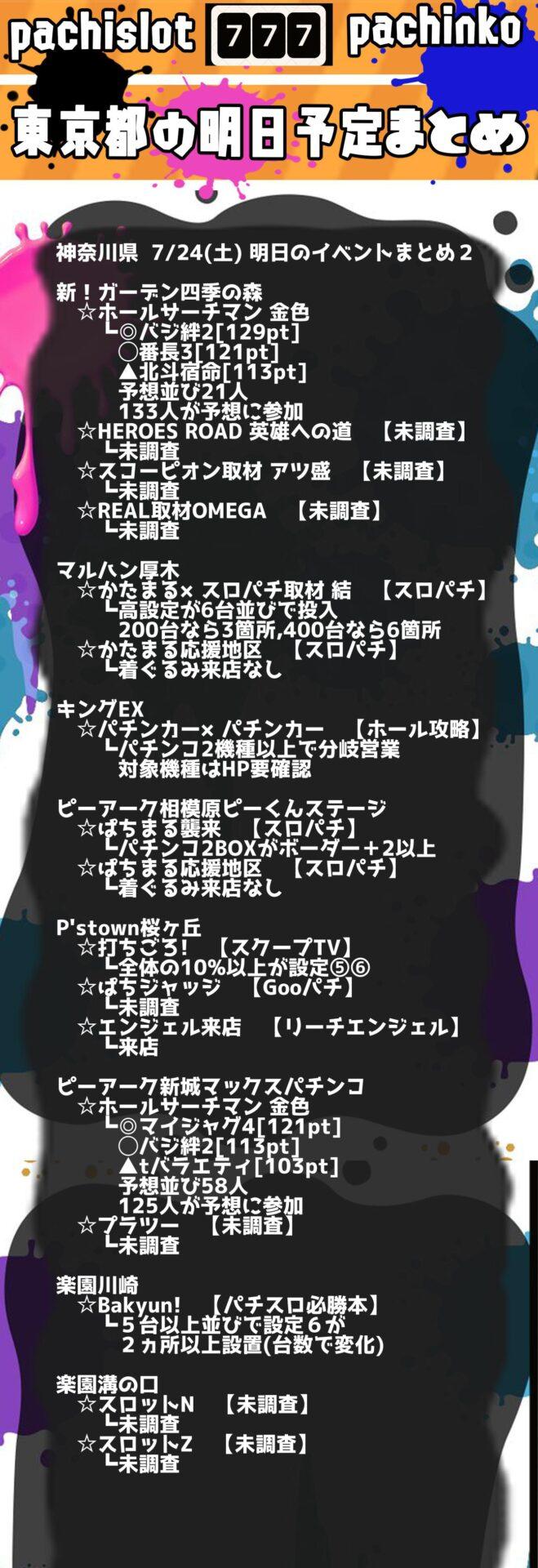 神奈川県_2021-07-24_パチンコ・パチスロ_イベント