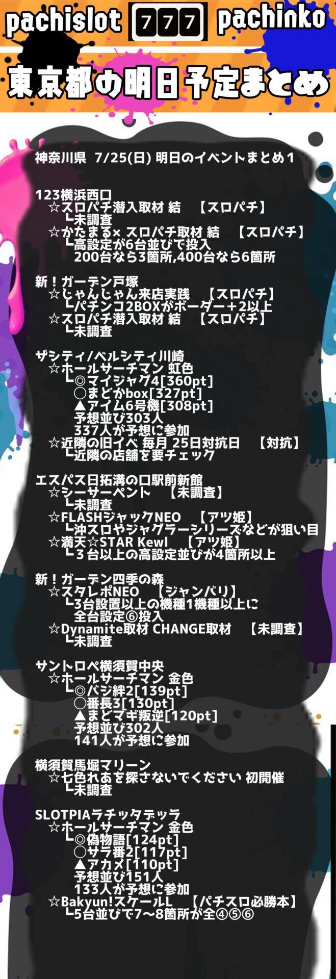 神奈川県_2021-07-25_パチンコ・パチスロ_イベント