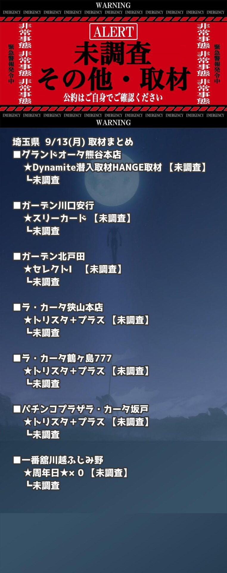 埼玉県_2021-09-13_未調査_パチンコ・パチスロ