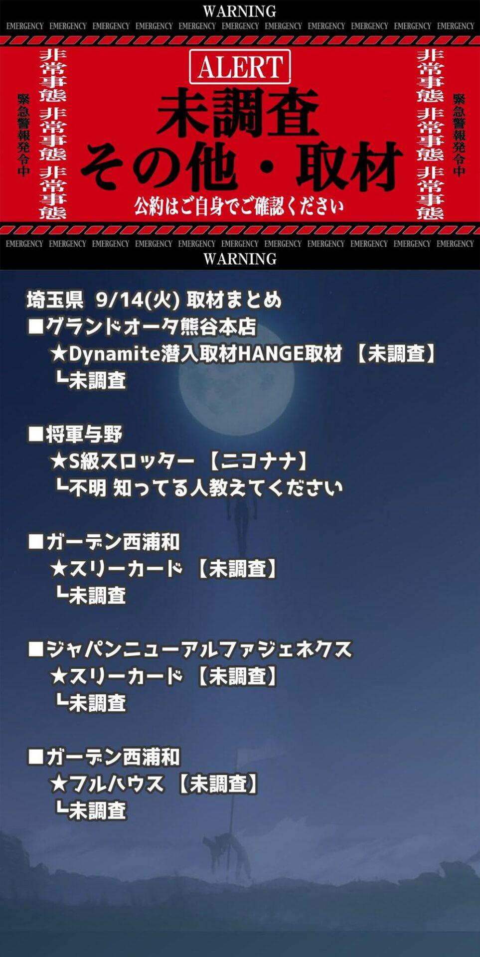 埼玉県_2021-09-14_未調査_パチンコ・パチスロ