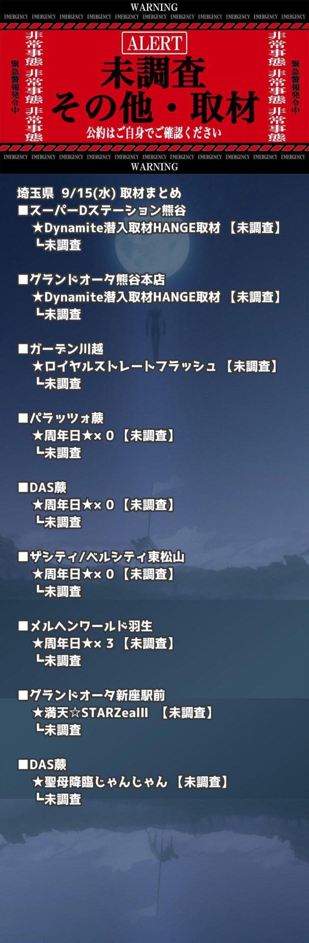 埼玉県_2021-09-15_未調査_パチンコ・パチスロ