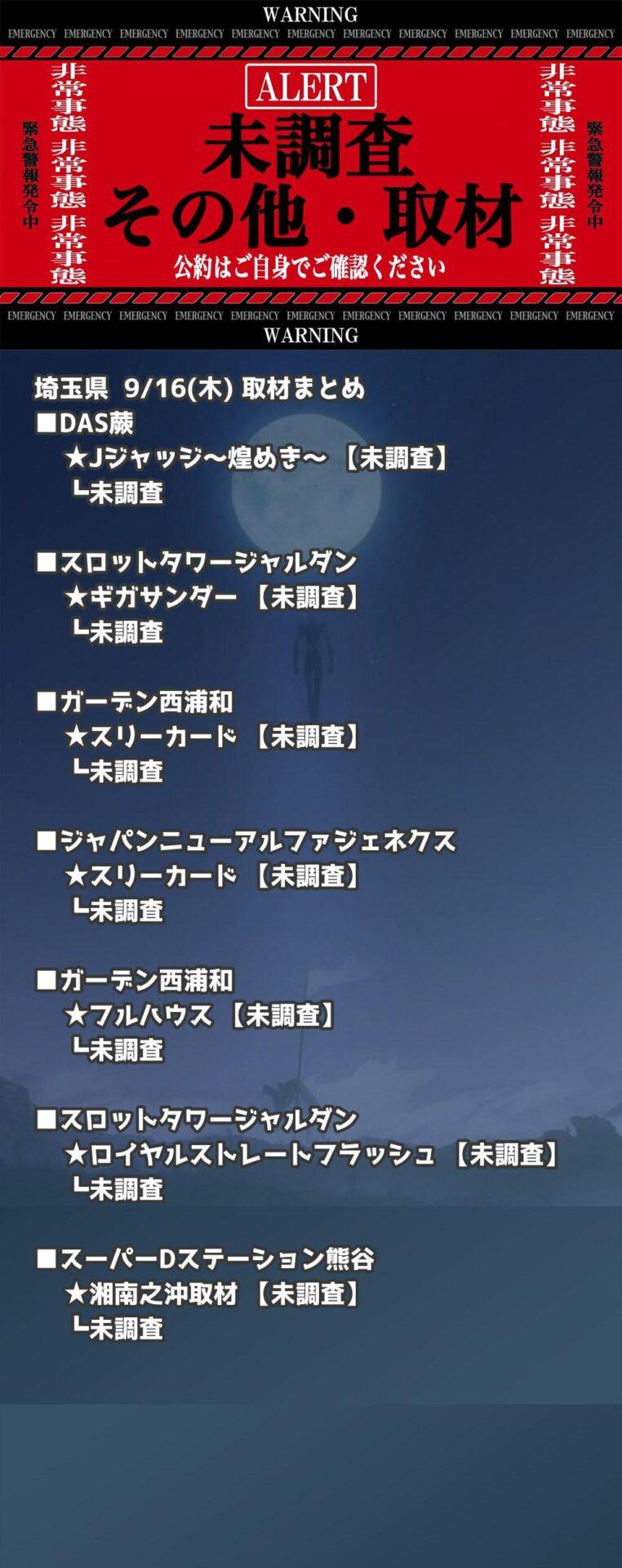 埼玉県_2021-09-16_未調査_パチンコ・パチスロ