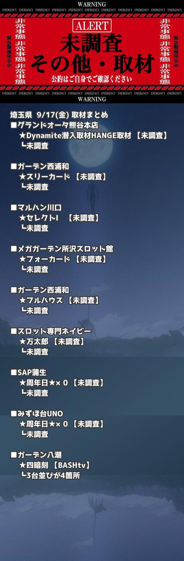 埼玉県_2021-09-17_未調査_パチンコ・パチスロ