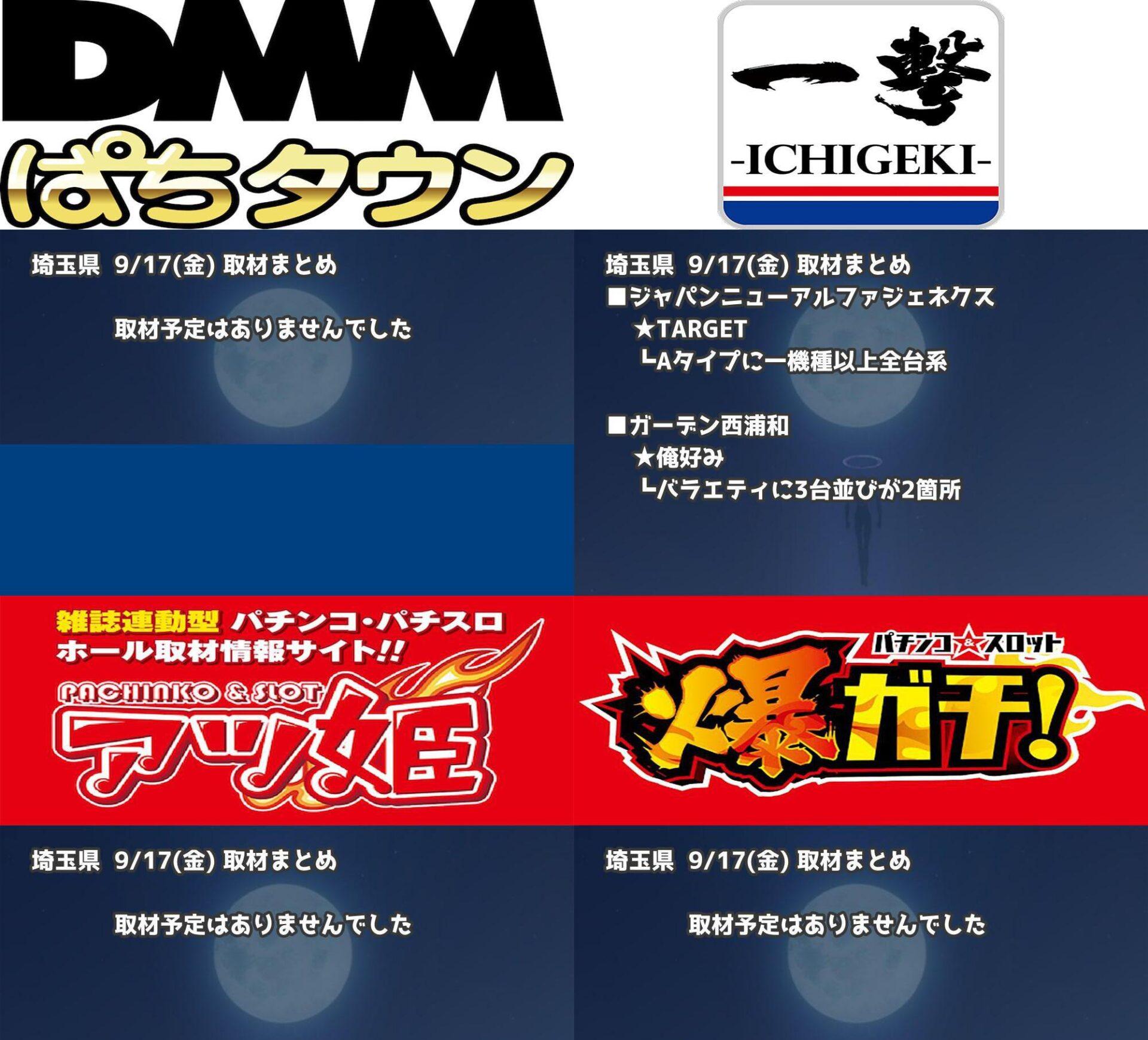 埼玉県_2021-09-17_パチンコ・パチスロ_イベント