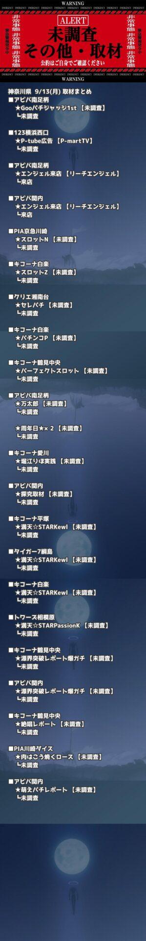 神奈川県_2021-09-13_未調査_パチンコ・パチスロ