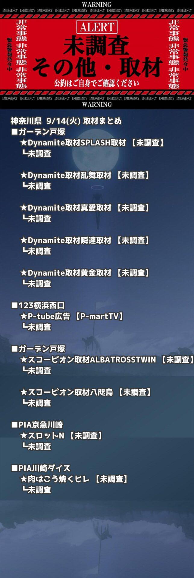 神奈川県_2021-09-14_未調査_パチンコ・パチスロ