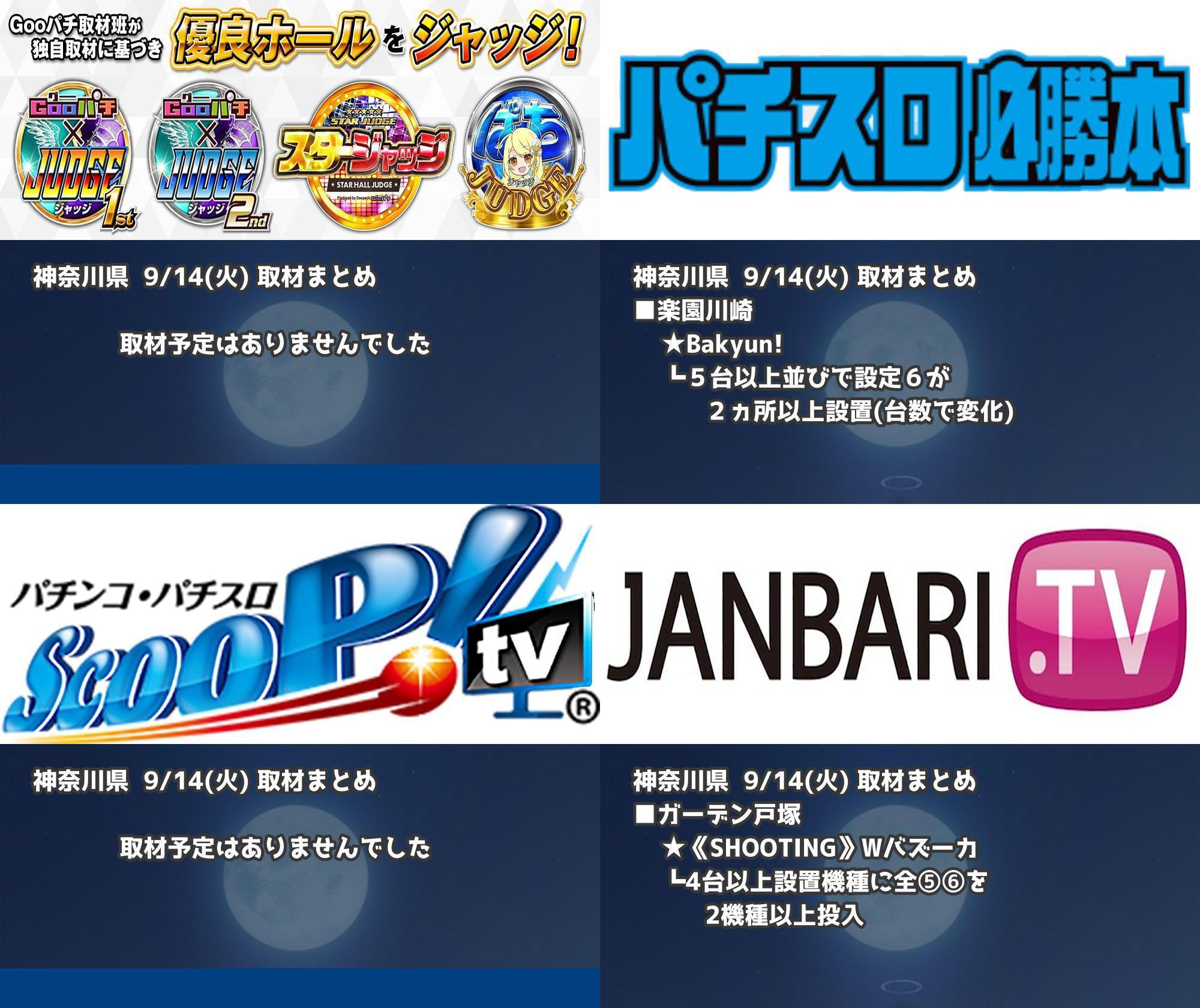 神奈川県_2021-09-14_パチンコ・パチスロ_イベント