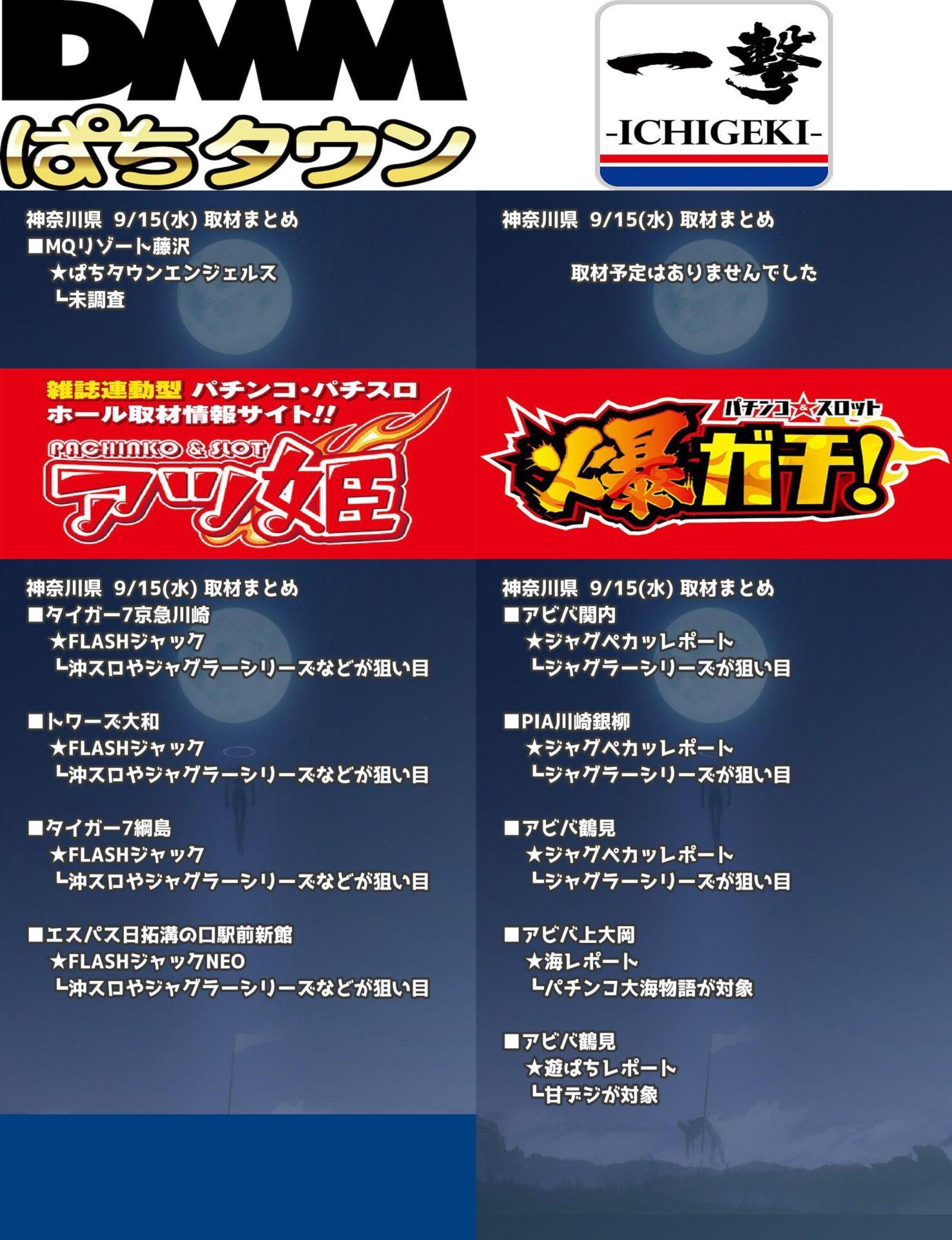 神奈川県_2021-09-15_パチンコ・パチスロ_イベント