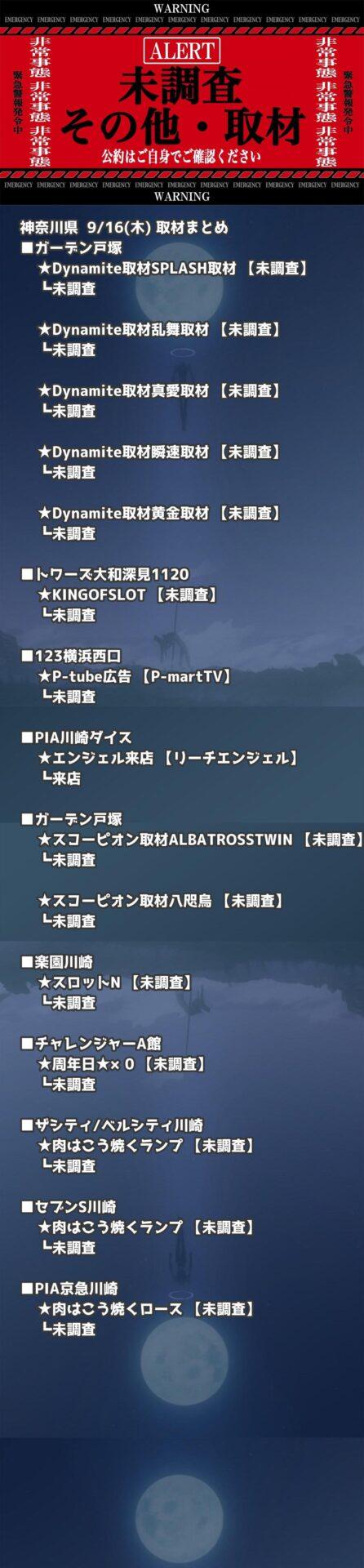 神奈川県_2021-09-16_未調査_パチンコ・パチスロ
