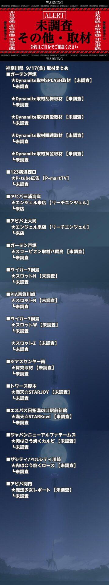 神奈川県_2021-09-17_未調査_パチンコ・パチスロ