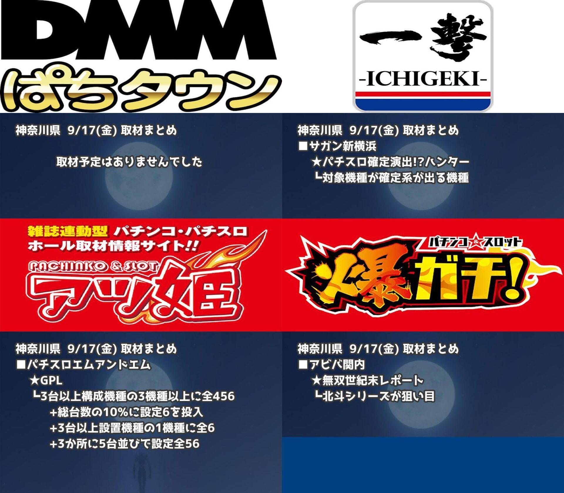 神奈川県_2021-09-17_パチンコ・パチスロ_イベント