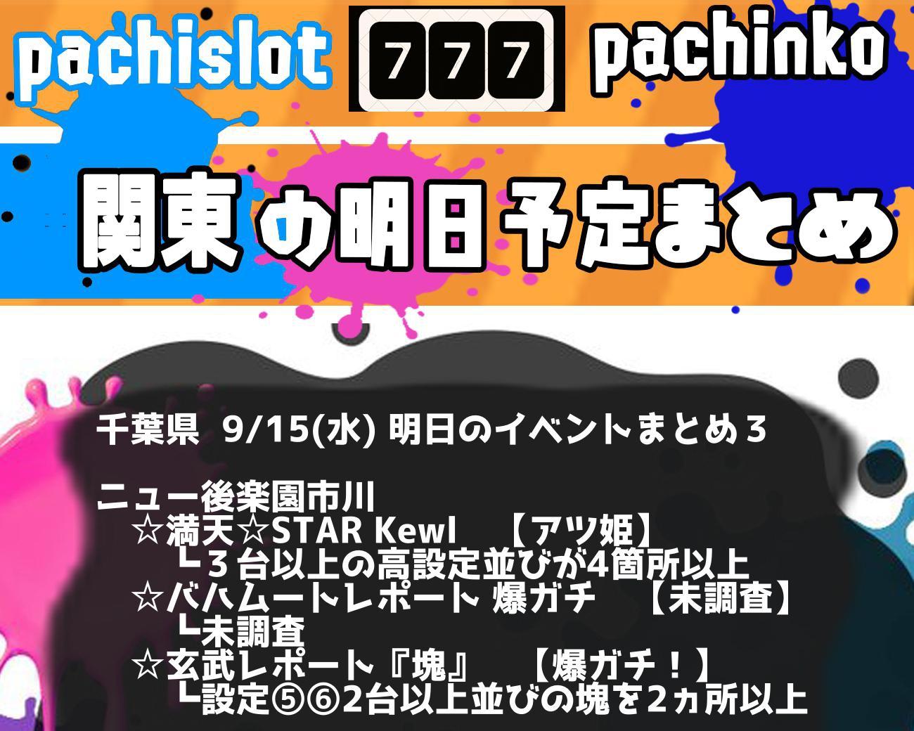 千葉県_2021-09-15_パチンコ・パチスロ_イベント