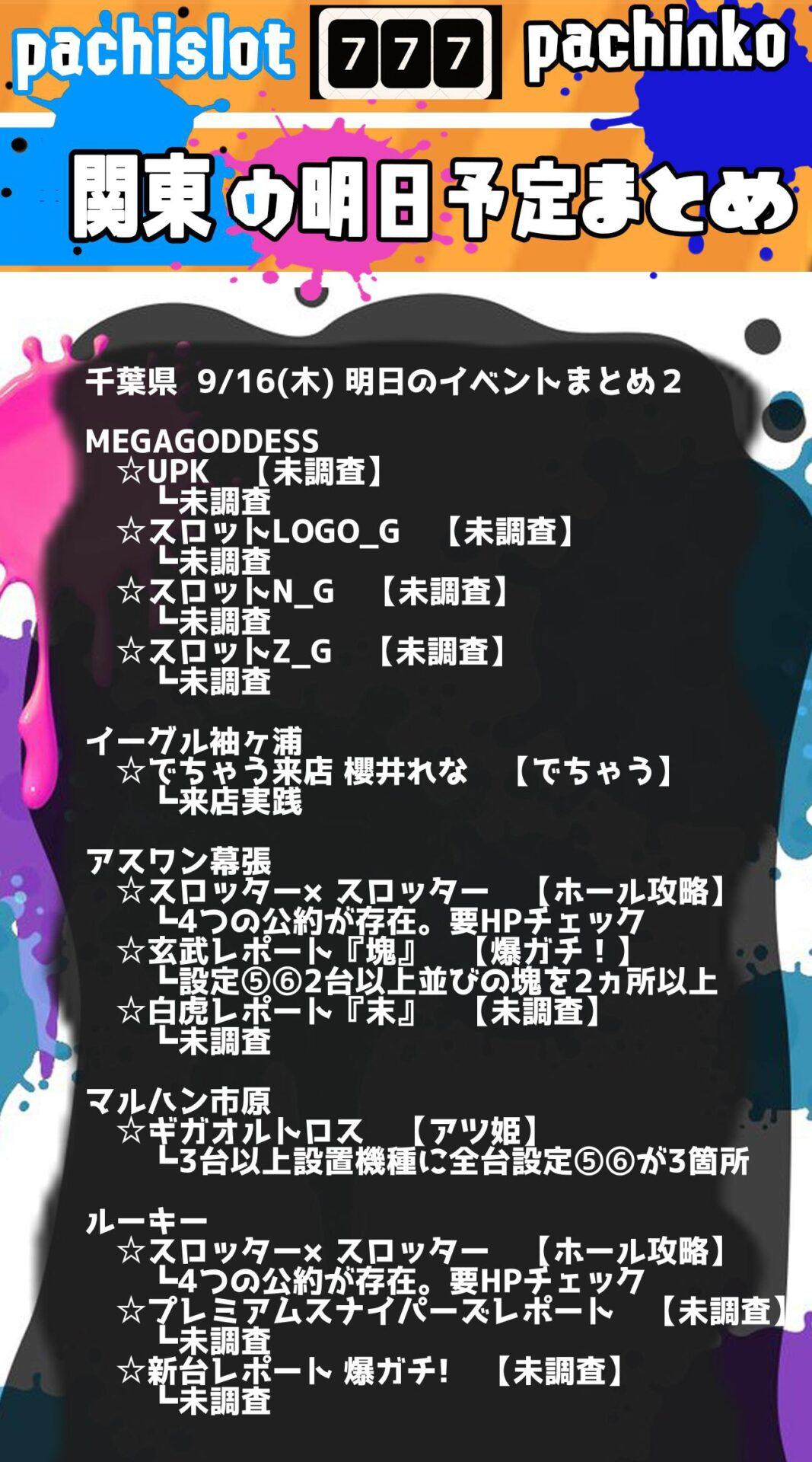 千葉県_2021-09-16_パチンコ・パチスロ_イベント
