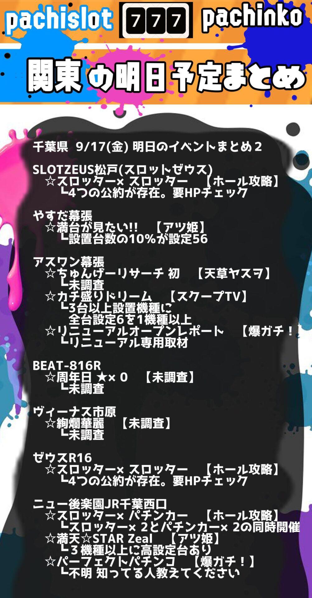 千葉県_2021-09-17_パチンコ・パチスロ_イベント