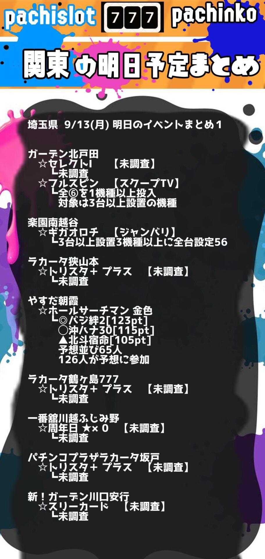 埼玉県_2021-09-13_パチンコ・パチスロ_イベント