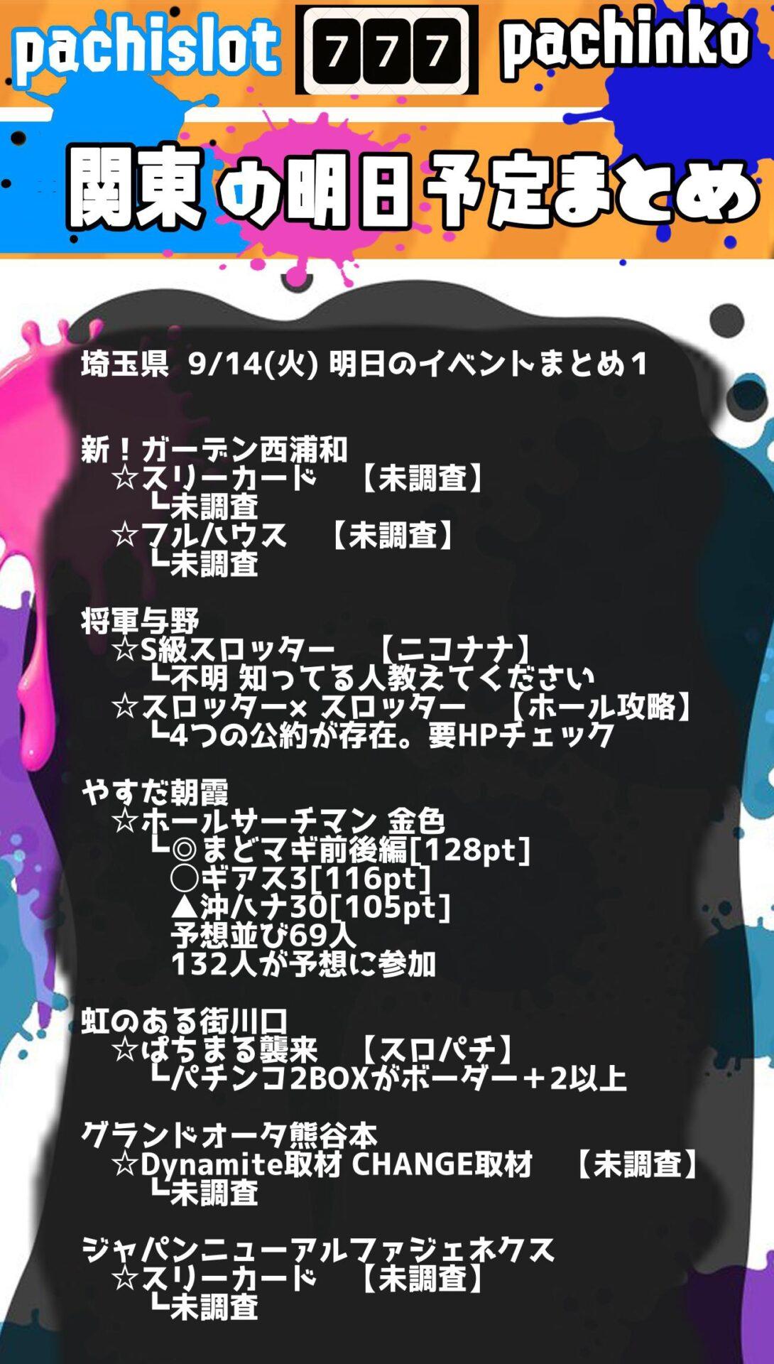 埼玉県_2021-09-14_パチンコ・パチスロ_イベント