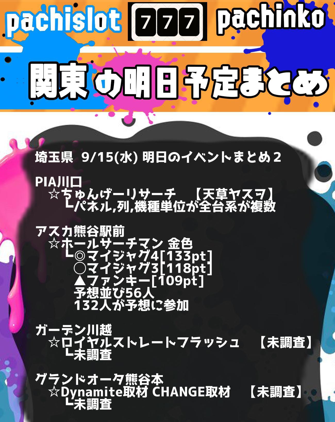 埼玉県_2021-09-15_パチンコ・パチスロ_イベント