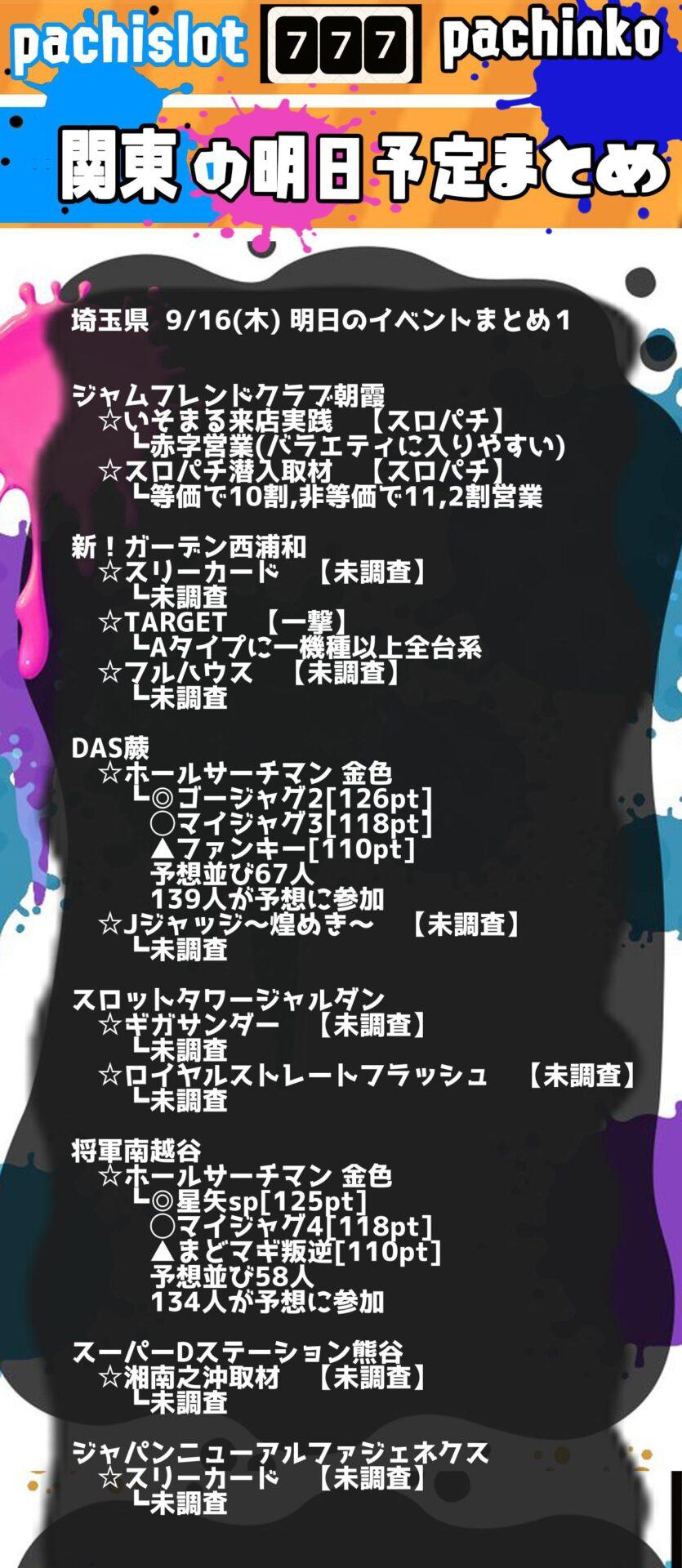 埼玉県_2021-09-16_パチンコ・パチスロ_イベント