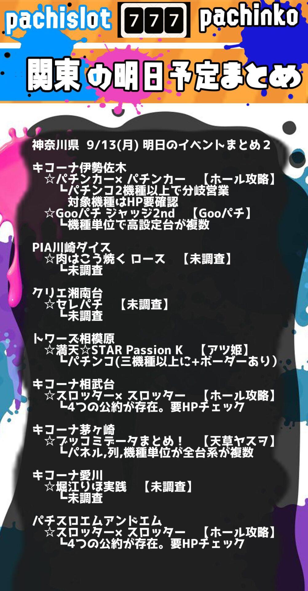 神奈川県_2021-09-13_パチンコ・パチスロ_イベント