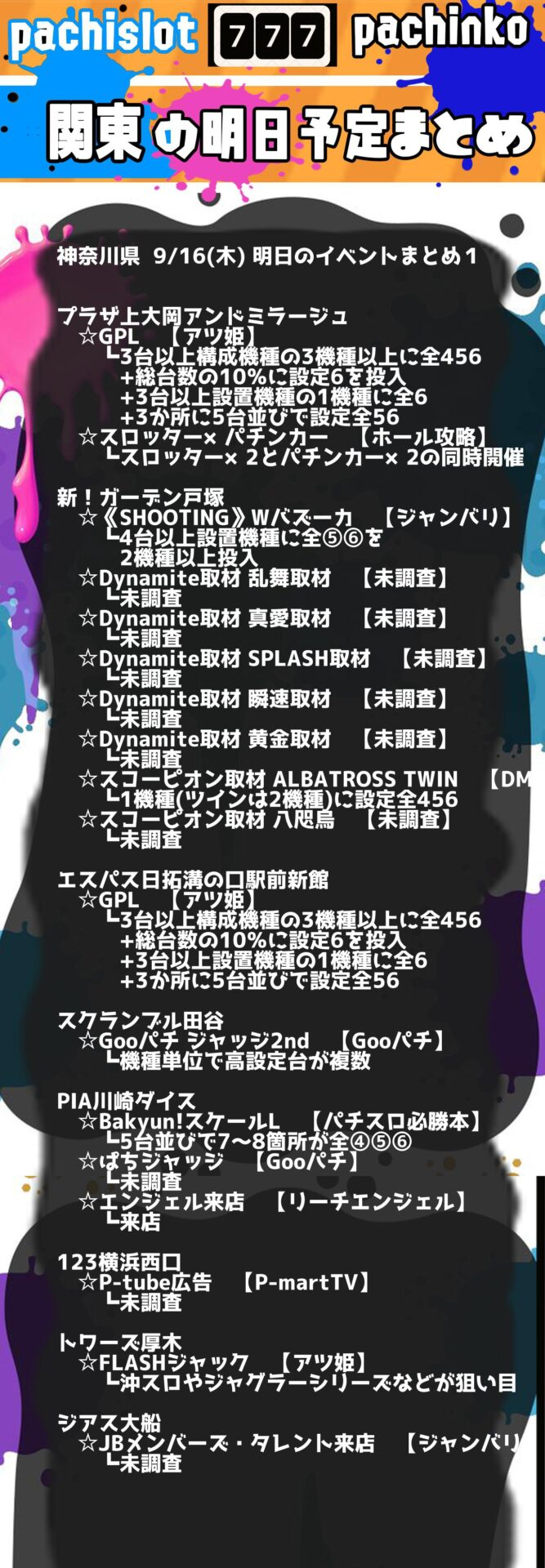 神奈川県_2021-09-16_パチンコ・パチスロ_イベント