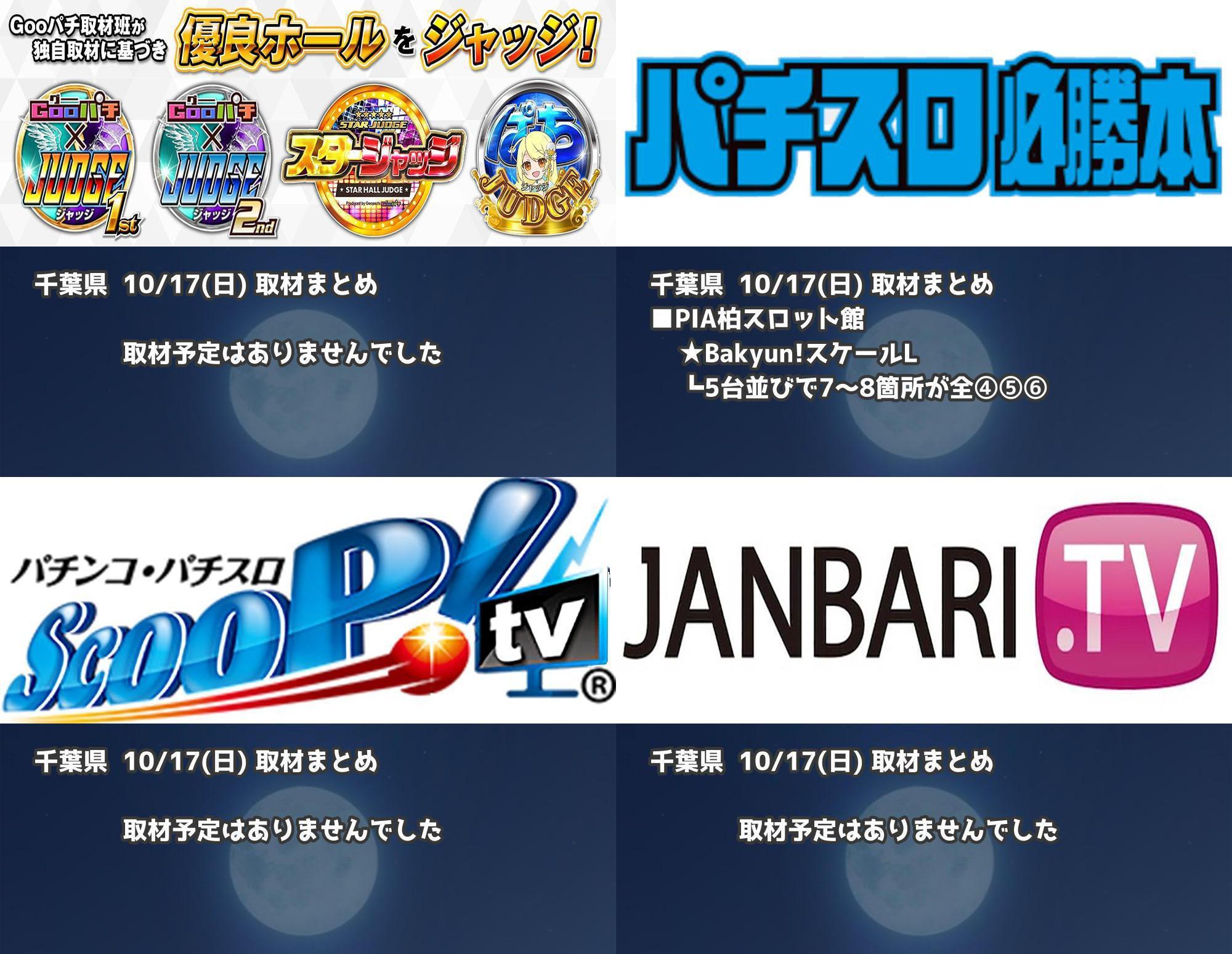 千葉県_2021-10-17_パチンコ・パチスロ_イベント