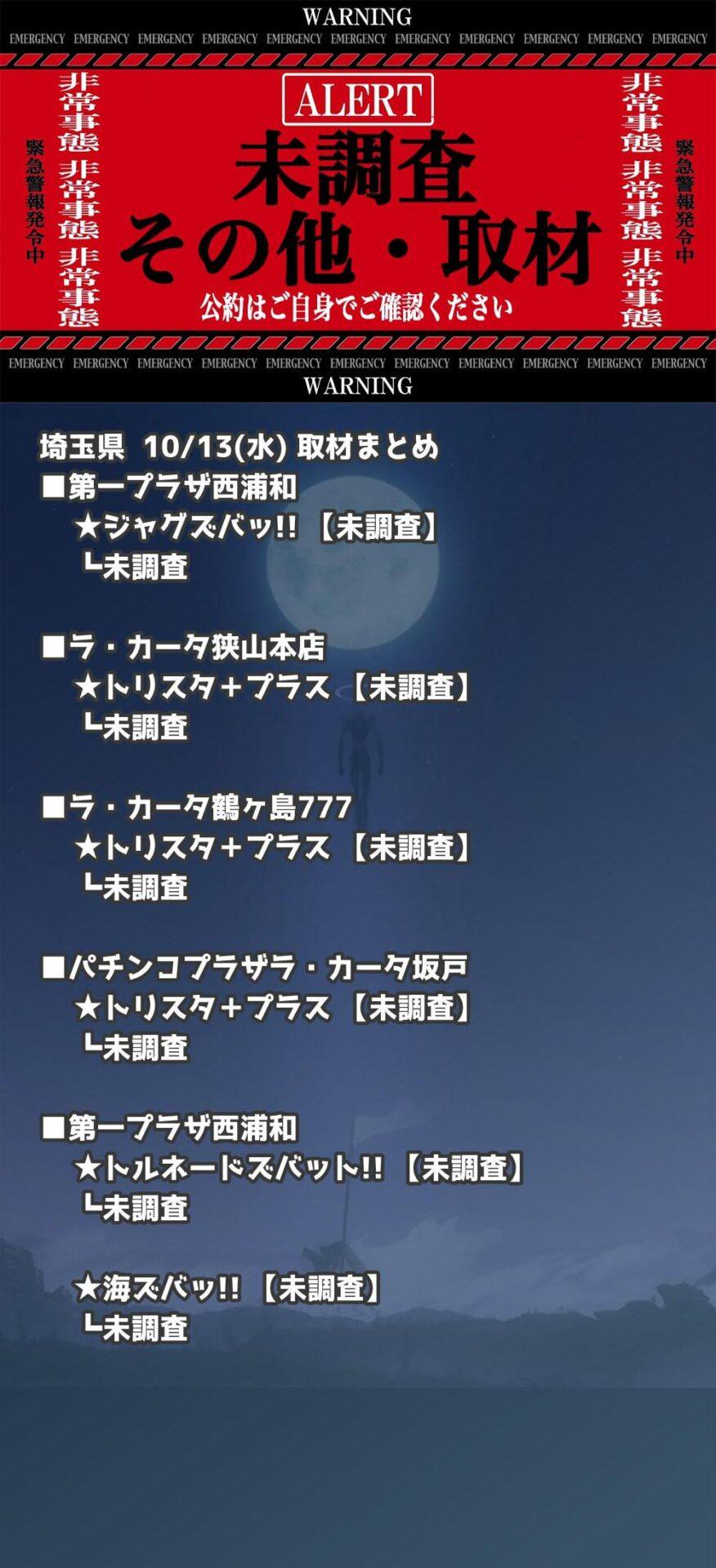 埼玉県_2021-10-13_未調査_パチンコ・パチスロ