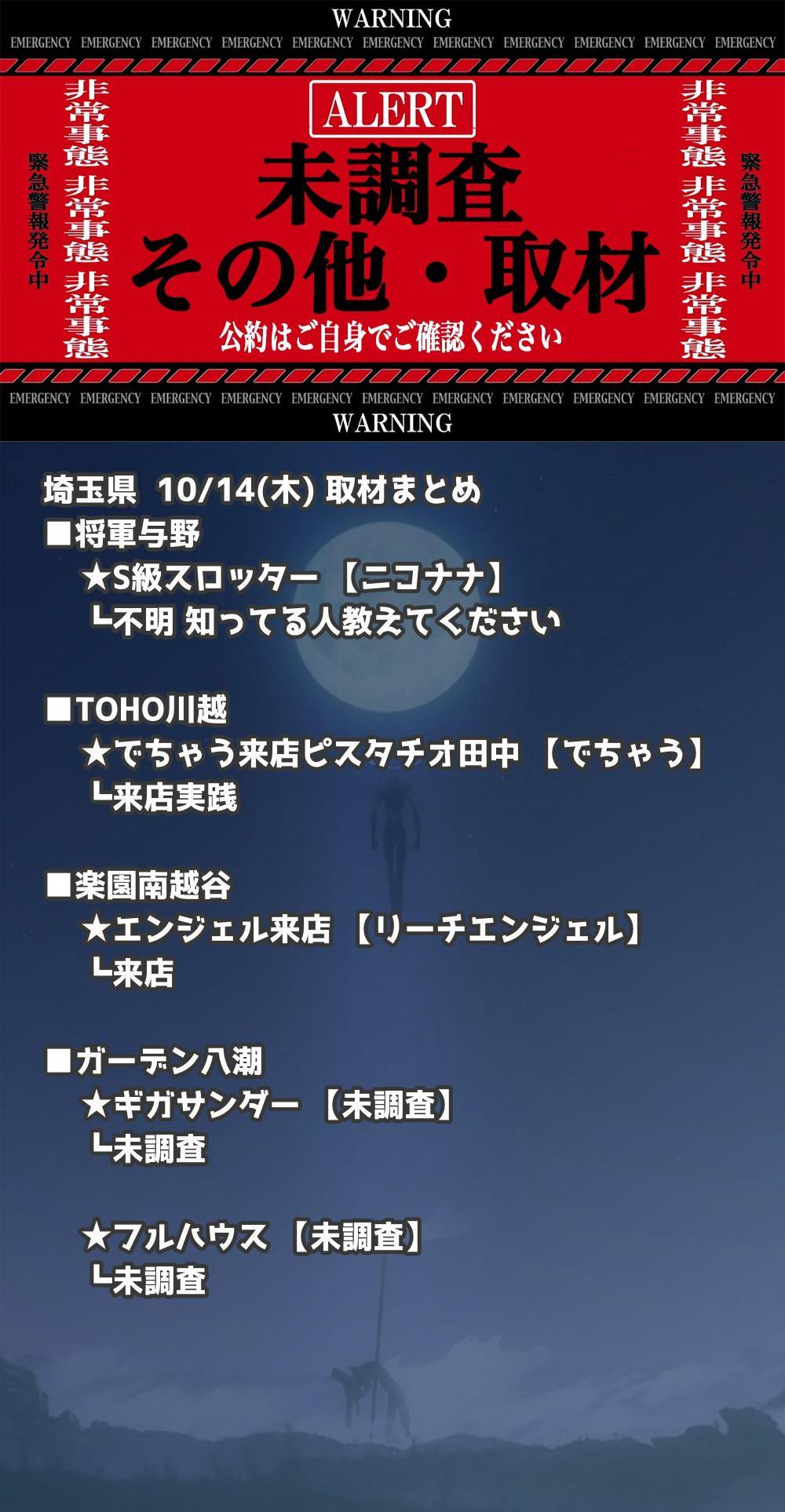 埼玉県_2021-10-14_未調査_パチンコ・パチスロ
