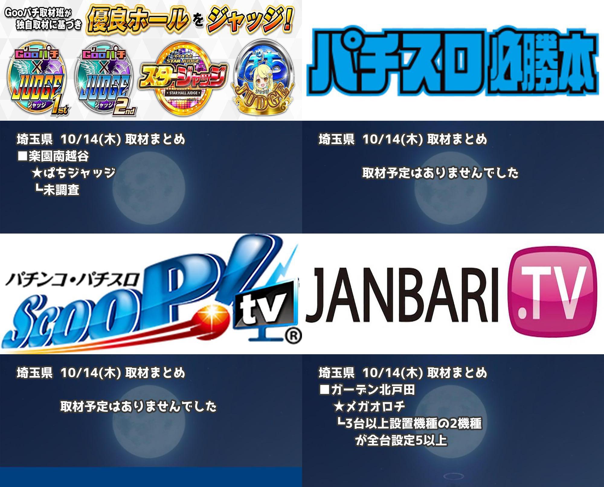 埼玉県_2021-10-14_パチンコ・パチスロ_イベント