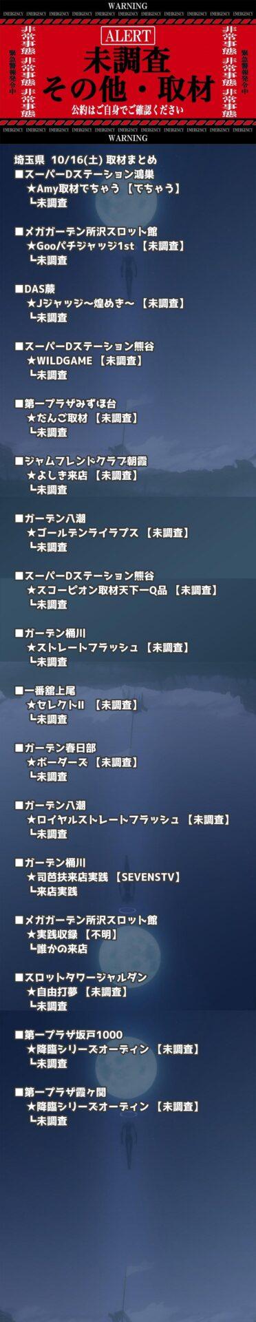 埼玉県_2021-10-16_未調査_パチンコ・パチスロ
