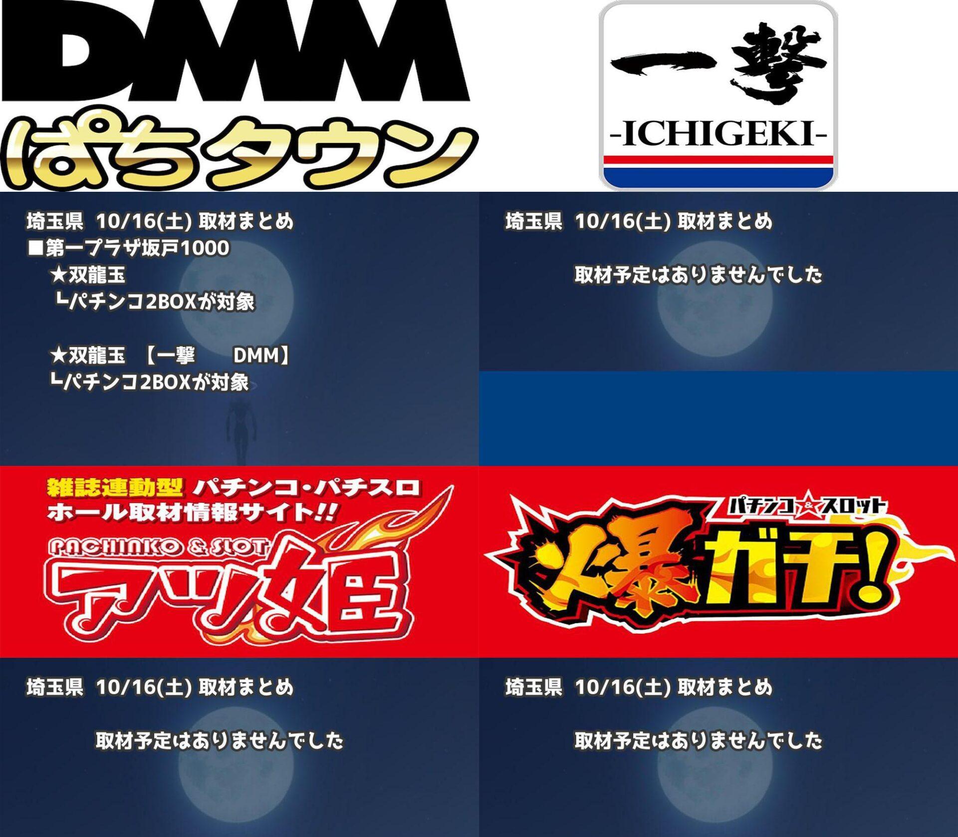 埼玉県_2021-10-16_パチンコ・パチスロ_イベント