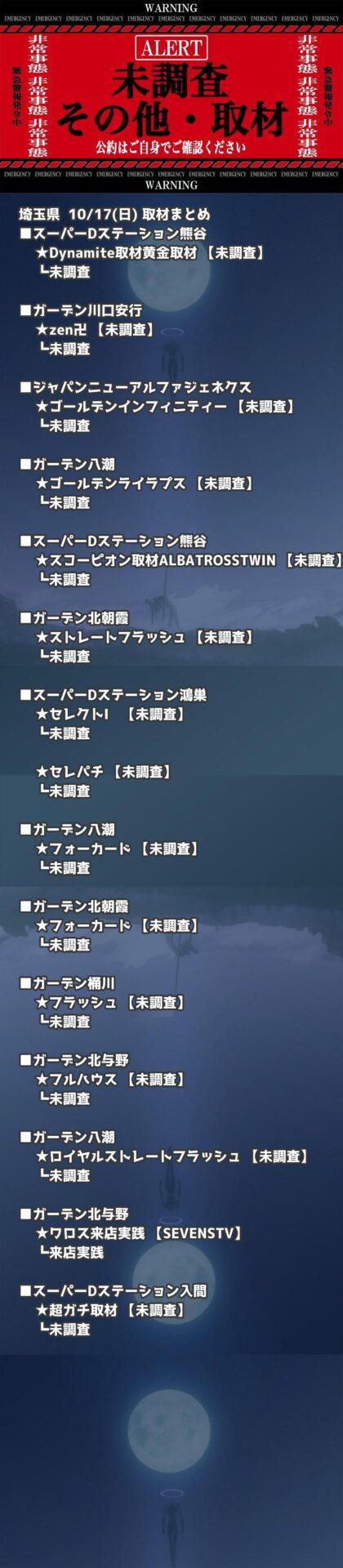 埼玉県_2021-10-17_未調査_パチンコ・パチスロ