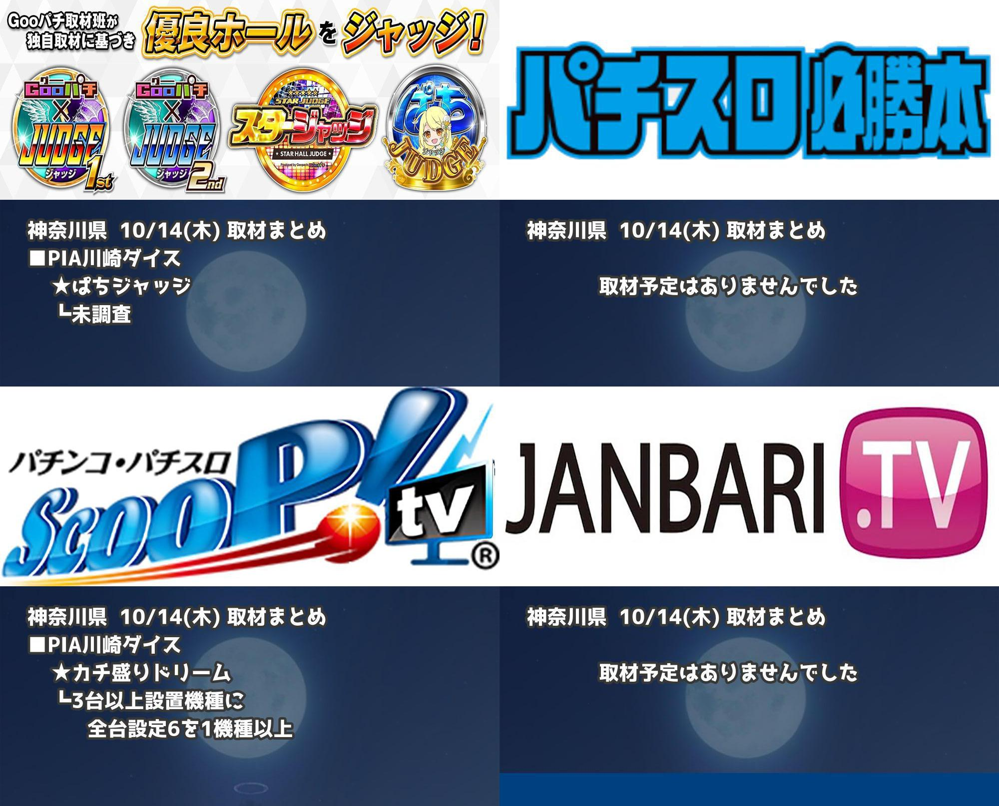 神奈川県_2021-10-14_パチンコ・パチスロ_イベント