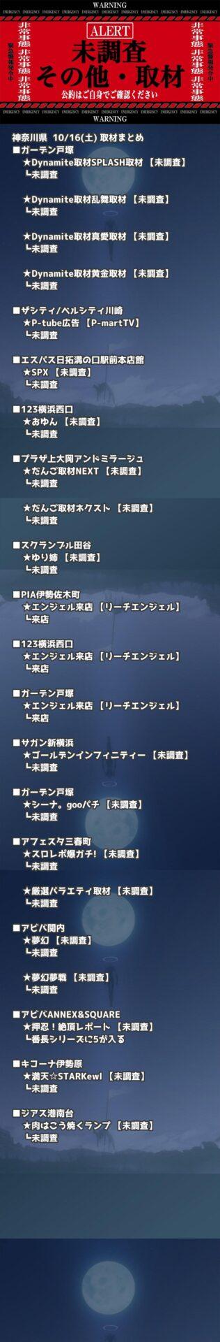 神奈川県_2021-10-16_未調査_パチンコ・パチスロ