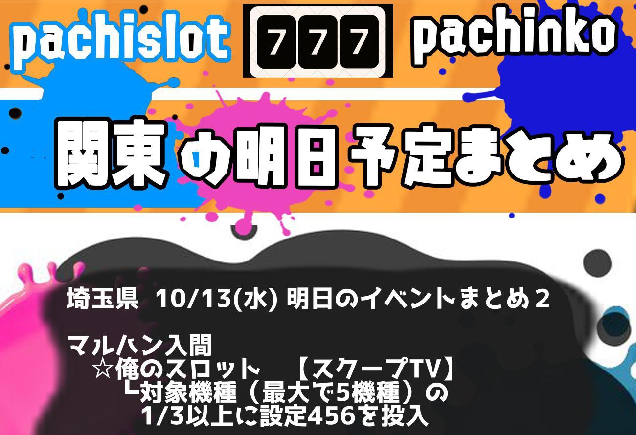 埼玉県_2021-10-13_パチンコ・パチスロ_イベント