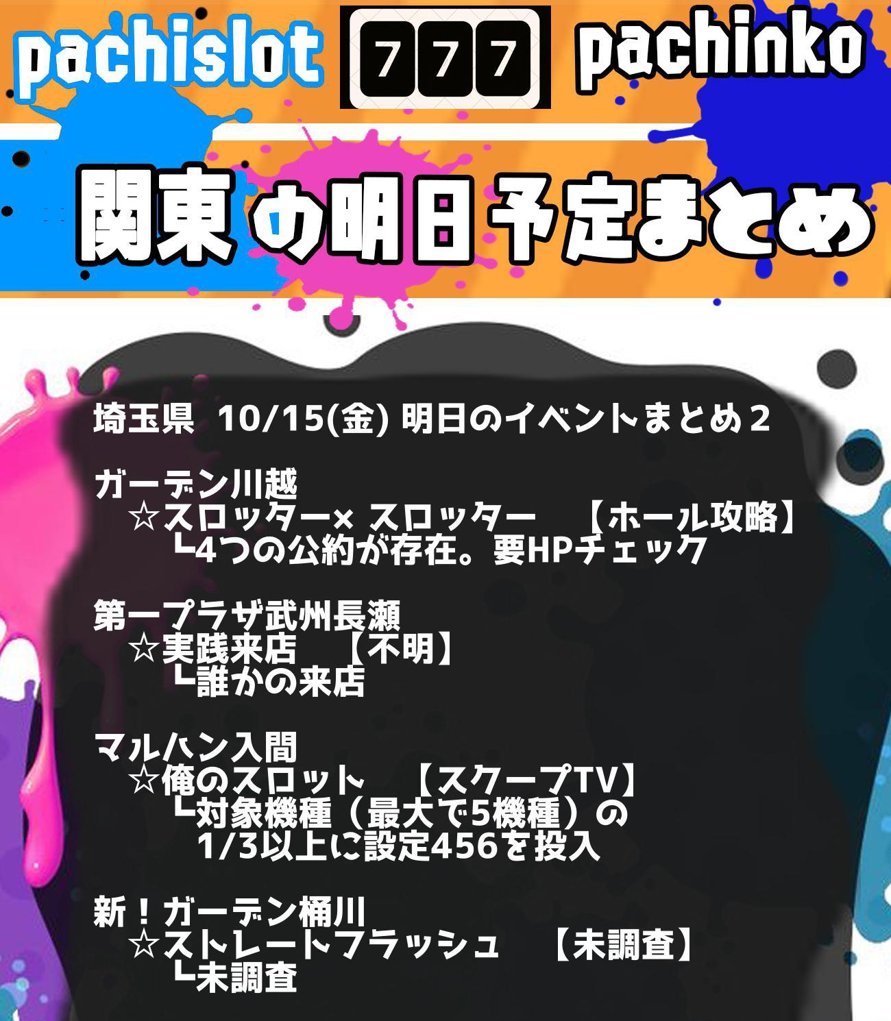 埼玉県_2021-10-15_パチンコ・パチスロ_イベント