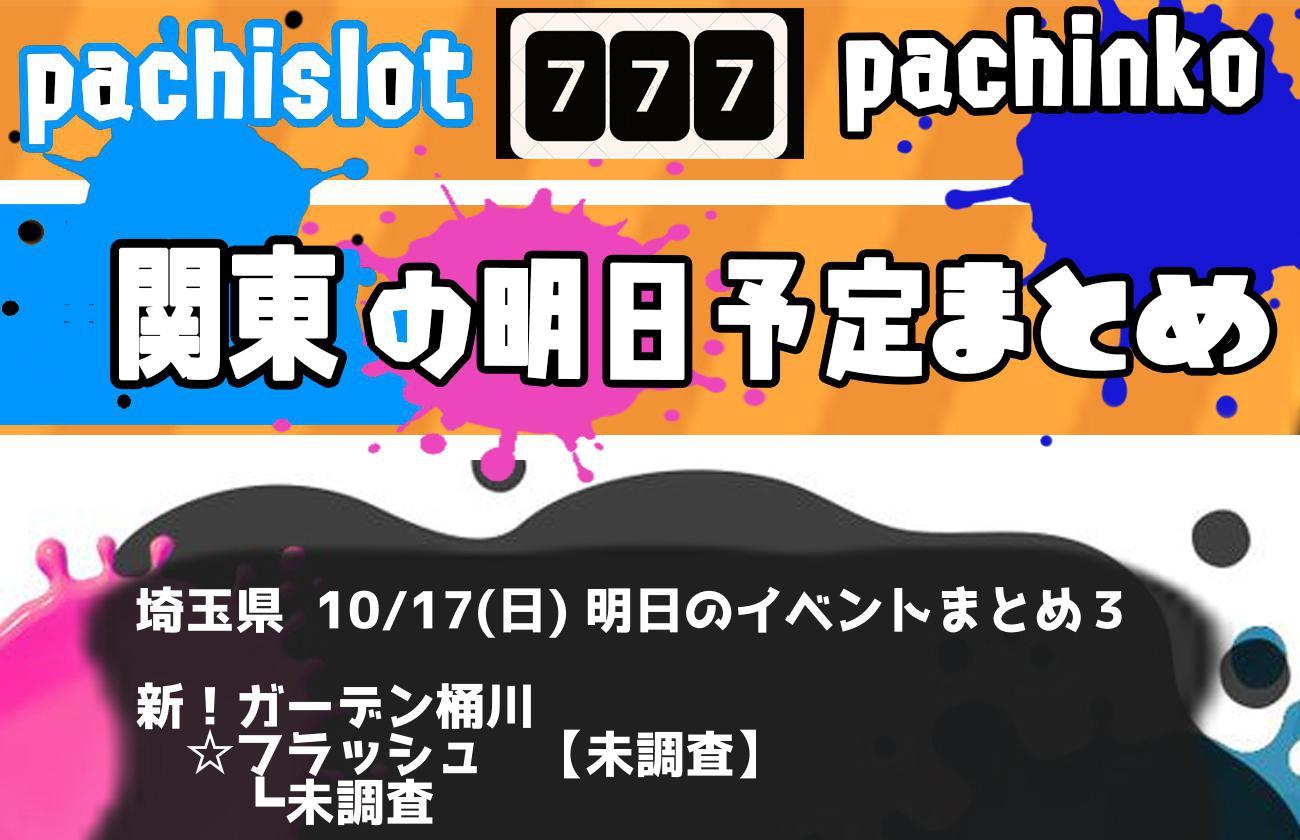 埼玉県_2021-10-17_パチンコ・パチスロ_イベント