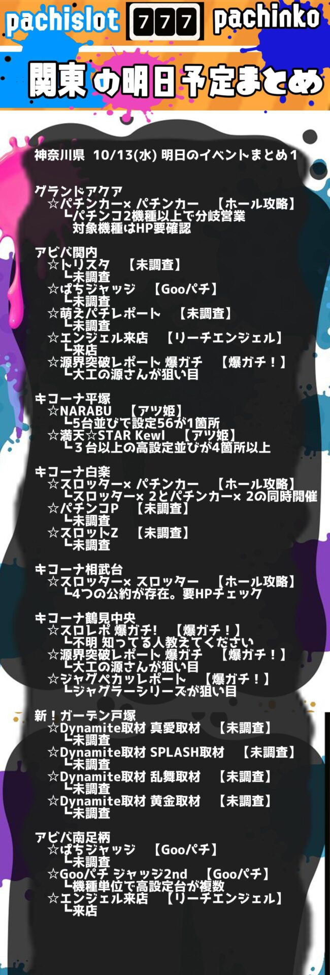 神奈川県_2021-10-13_パチンコ・パチスロ_イベント