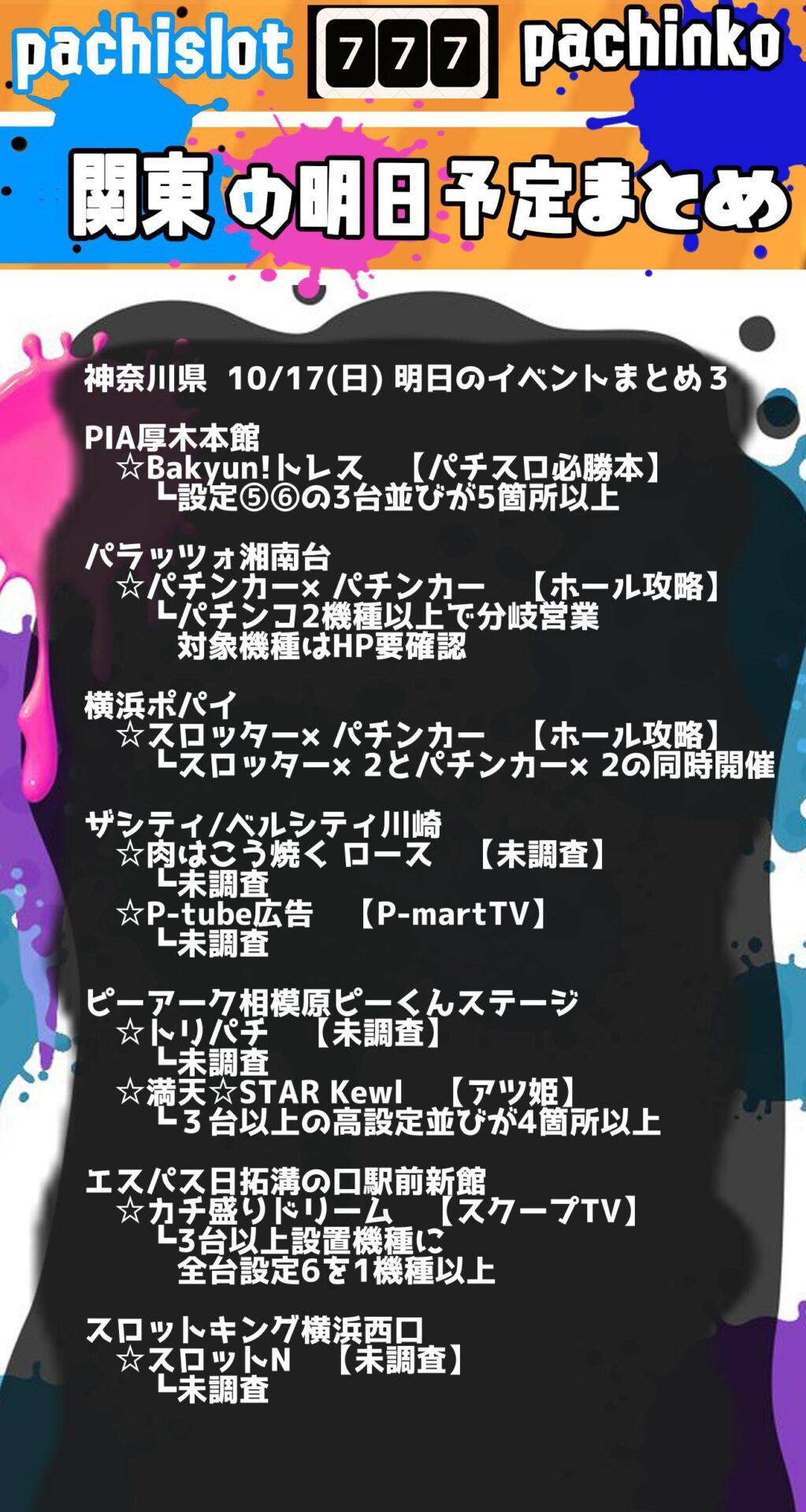 神奈川県_2021-10-17_パチンコ・パチスロ_イベント